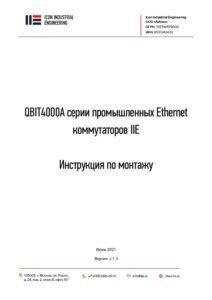 Icon Industrial instrukcziya-po-montazhu-qbit4000a-1.3-rus-pdf-212x300