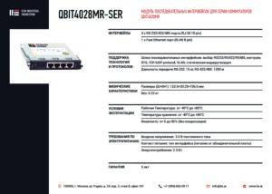 Icon Industrial qbit4028mr-ser-pdf-300x214