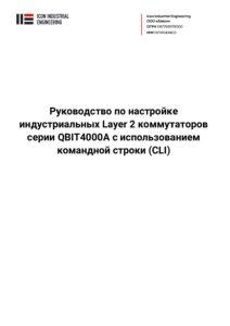 Icon Industrial rukovodstvo-po-nastrojke-qbit4000a-s-ispolzovaniem-komandnoj-stroki-cli-1.0-pdf-212x300