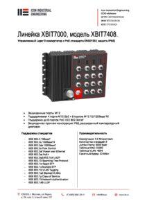 Icon Industrial xbit7000-xbit7408-pdf-212x300