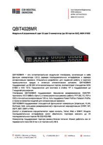 Icon Industrial qbit4028mr-datashit-v2.1-pdf-212x300