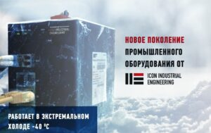 Icon Industrial izobrazhenie-sdelano-05.11.2020-v-13.09-300x189