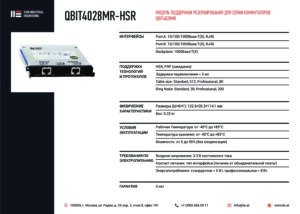 Icon Industrial qbit4028mr-hsr-pdf-300x214