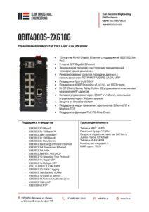 Icon Industrial QBIT4000S-2XG10G-pdf-212x300