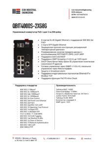 Icon Industrial QBIT4000S-2XG8G-pdf-212x300