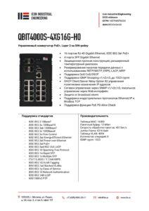 Icon Industrial QBIT4000S-4XG16G-H0-pdf-212x300
