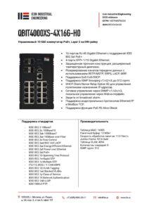 Icon Industrial QBIT4000XS-4X16G-H0-pdf-212x300