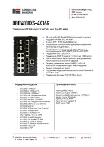 Icon Industrial QBIT4000XS-4X16G-pdf-212x300
