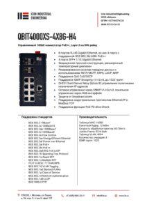 Icon Industrial QBIT4000XS-4X8G-H4-pdf-212x300