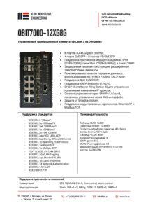 Icon Industrial QBIT7000-12XG8G-pdf-212x300