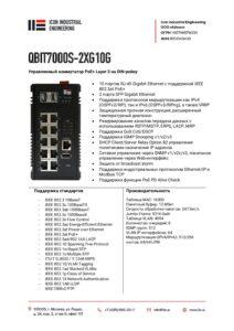 Icon Industrial QBIT7000S-2XG10G-pdf-212x300