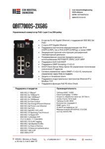 Icon Industrial QBIT7000S-2XG8G-pdf-212x300