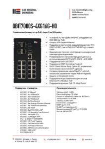 Icon Industrial QBIT7000S-4XG16G-H0-pdf-212x300