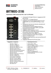 Icon Industrial QBIT7000XS-2X10G-pdf-212x300