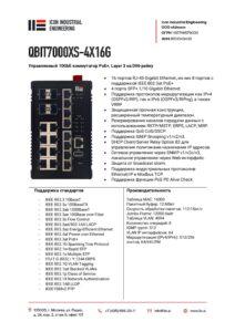 Icon Industrial QBIT7000XS-4X16G-pdf-212x300