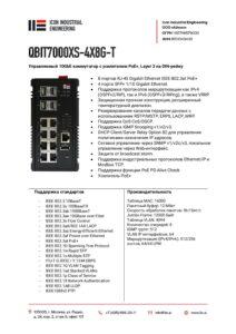 Icon Industrial QBIT7000XS-4X8G-T-pdf-212x300