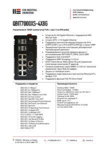 Icon Industrial QBIT7000XS-4X8G-pdf-212x300
