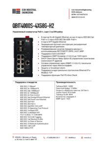 Icon Industrial qbit4000s-4xg8g-h2-pdf-212x300